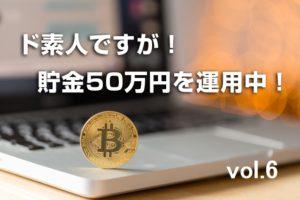 仮想通貨運用ブログ