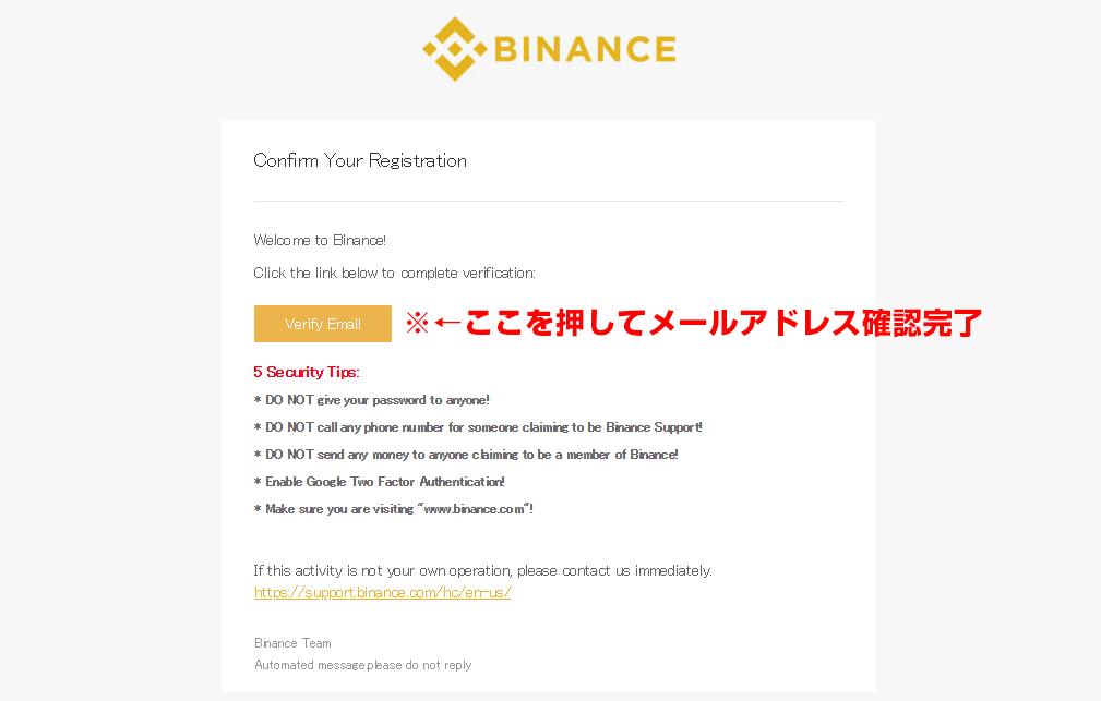 バイナンスの登録方法3