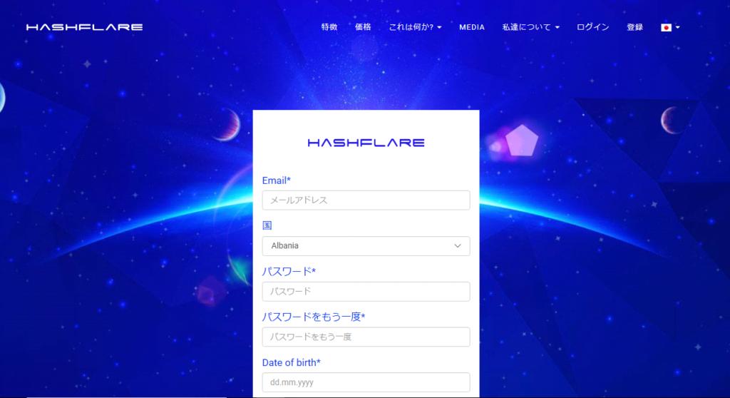 ハッシュフレア 登録画面
