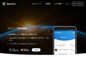 AppCoinsの今後の将来性