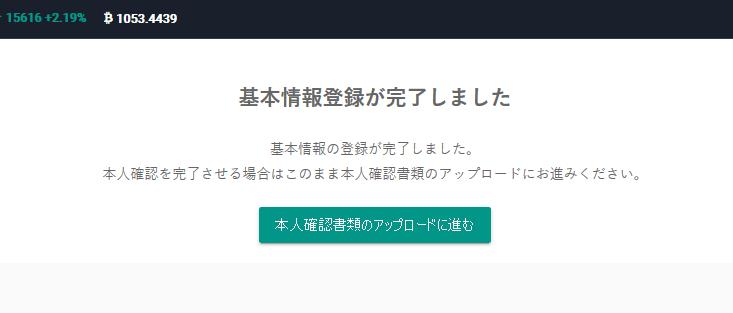 ビットバンクの登録方法