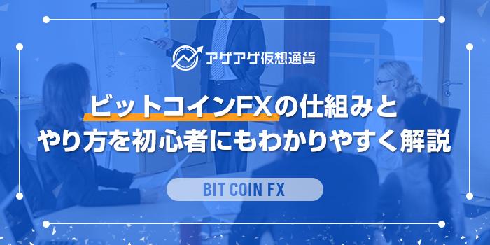 ビットコインFXの仕組みを解説