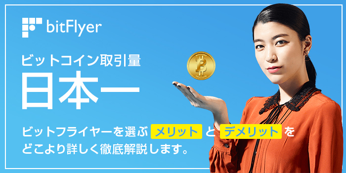 ビットフライヤーのメリット・デメリット・手数料を解説
