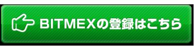 BITMEX公式サイトへ