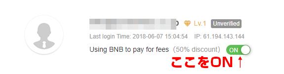 BNBを使った割引の手順