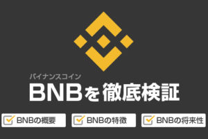 BNB(Binance Coin)の将来性を検証