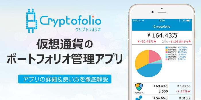 Cryptofolioの使い方と活用方法