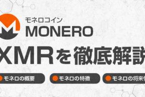 XMRの将来性・特徴・取引所まとめ