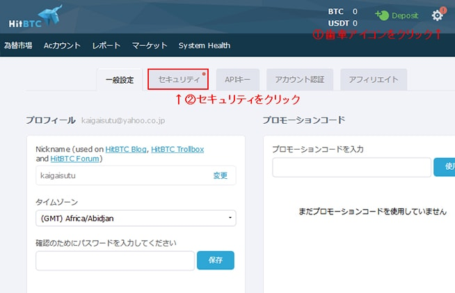 HITBTCの登録方法