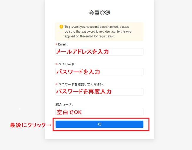 Kucoinの登録方法