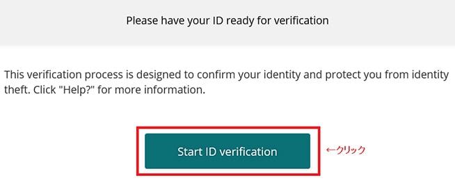 Poloniexの登録方法