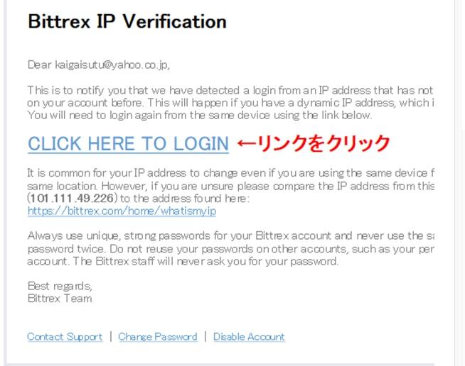 BITTREXの登録方法