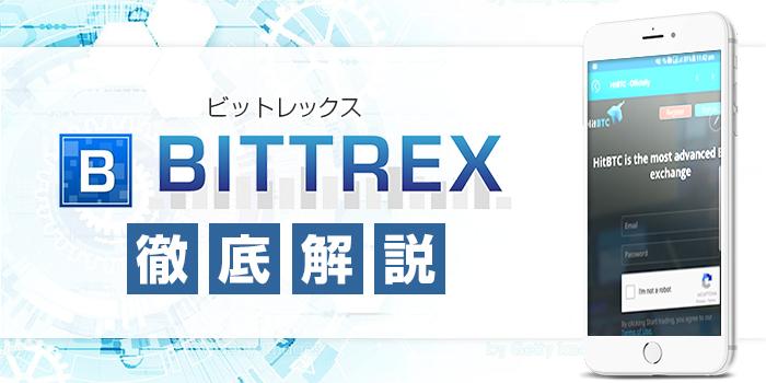BITTREX(ビットレックス)を徹底解説