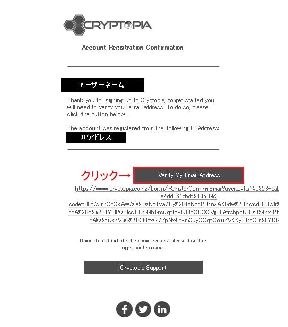 Cryptopiaの登録方法