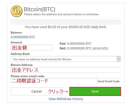 Cryptopiaでコインを他の取引所に送金する方法