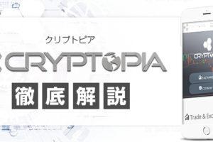 Cryptopia(クリプトピア)を徹底解説