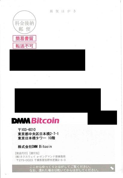 DMMビットコインのハガキ