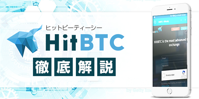 HITBTC(ヒットビーティーシー)を徹底解説