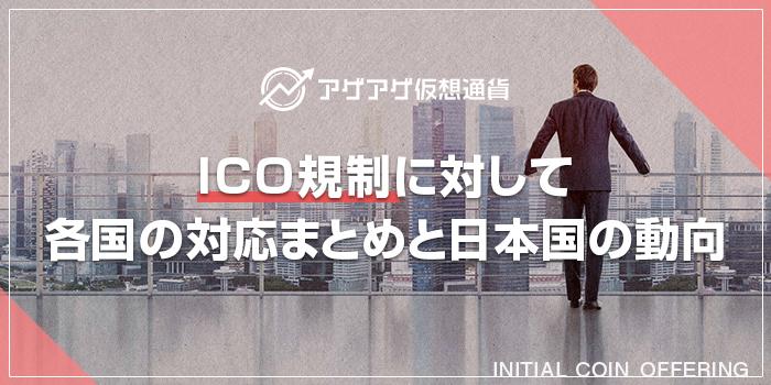ICO規制に対して各国の対応と日本国の動向