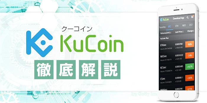 Kucoin(クーコイン)を徹底解説