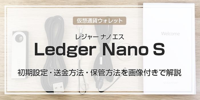 レジャーナノS(Ledger Nano S)の使い方を解説