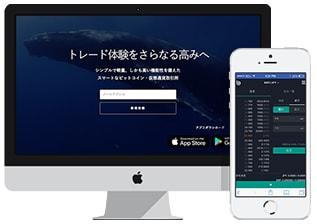bitbankの公式サイトとスマホアプリ