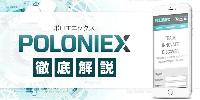 poloniex(ポロエニックス)を徹底解説