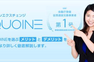 QUOINEXの取扱い通貨・手数料・メリットを解説