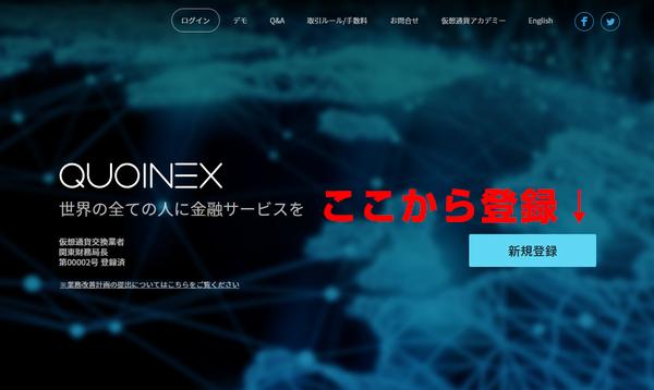 QUOINEXの会員登録画面