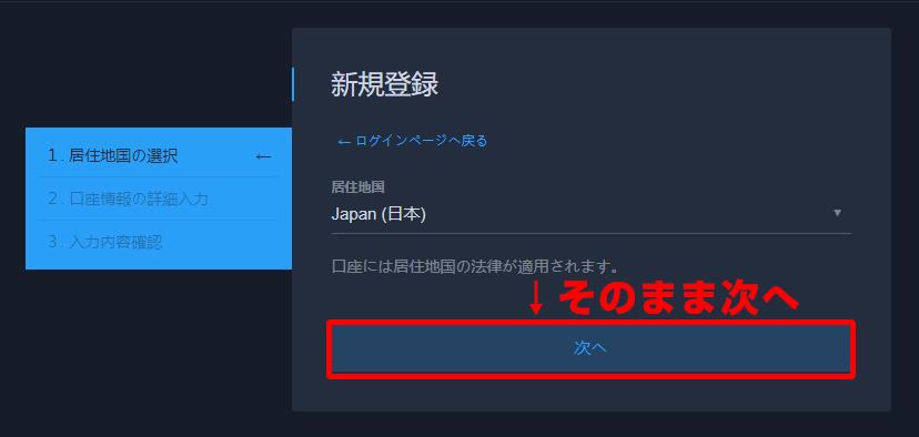 QUOINEXの会員登録の手順