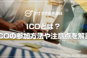 ICOとは?ICOの参加方や注意点