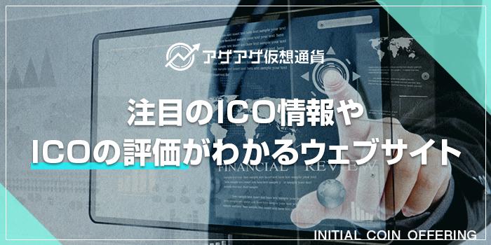 ICO情報や評価がわかるウェブサイト