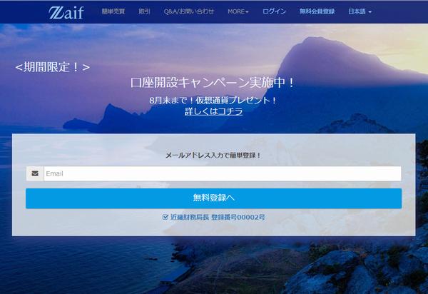 ZAIFの会員登録画面