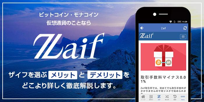 ZAIF(ザイフ)の手数料やメリット・デメリットを解説