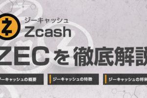 zcashの概要・特徴・将来性を解説