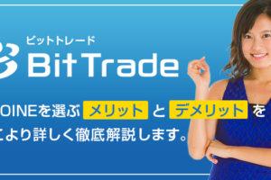 ビットトレード(Bit Trade)のメリットとデメリットを解説