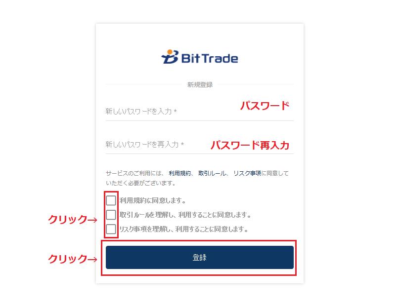 ビットトレードの利用規約画面