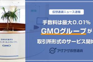 GMOコインが取引所形式のサービス開始