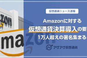 Amazonに対する仮想通貨決済導入の要望が活性化