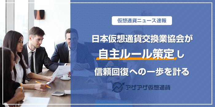仮想通貨協会が自主ルール策定