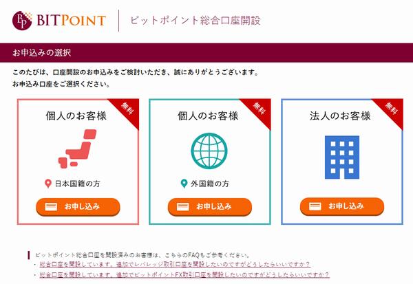 BITPOINTの登録手順