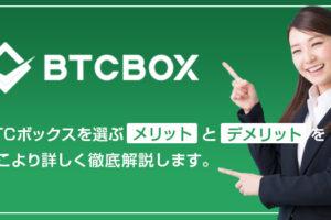 BTCBOXのメリット・デメリット・評判を解説