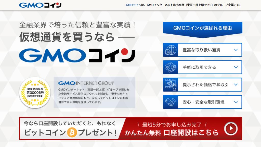 GMOコインの会員登録手順1