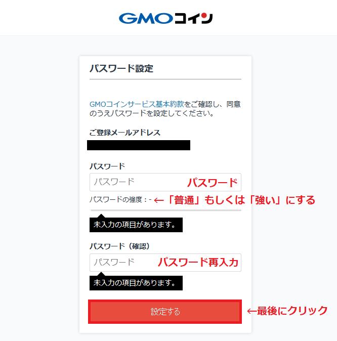 GMOコインの会員登録手順3
