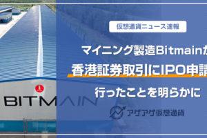 大手マイニング機器製造のビットメイン、香港証券取引所にIPO申請