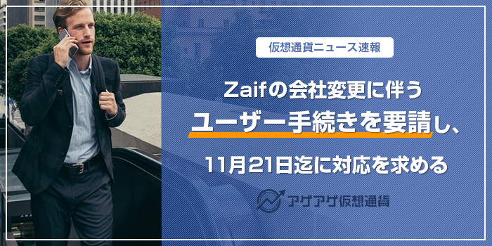 Zaifが運営会社変更に伴うユーザー手続きを要請