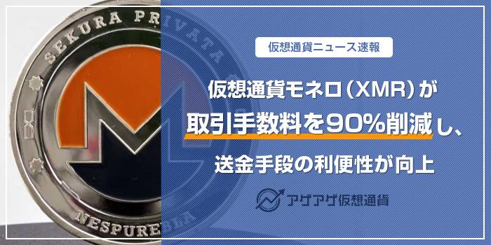 仮想通貨モネロ(XMR)がハードフォーク、取引手数料を90%削減