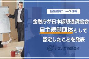 金融庁、日本仮想通貨交換業協会を自主規制団体として認定