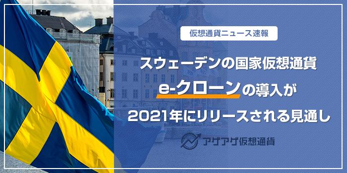 スウェーデンの国家仮想通貨「e-クローン」、2021年に完全導入へ