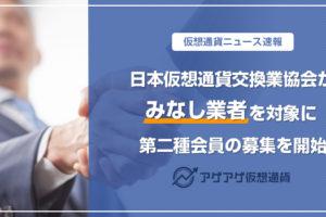 日本仮想通貨交換業協会がみなし業者の会員募集開始
